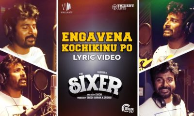 enga vena kochikitu po song lyrics